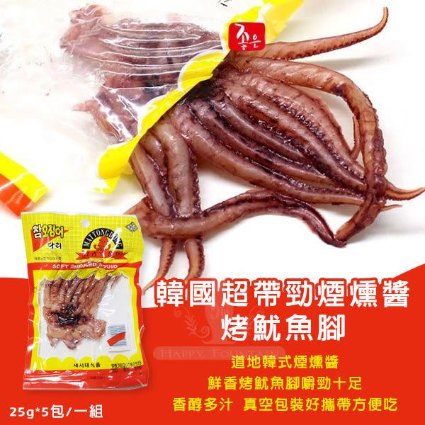韓國超帶勁煙燻醬烤魷魚腳 25g*5包(組)