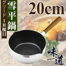 【味道】20cm鋁合金槌目不沾雪平鍋(電磁爐.瓦斯爐專用)