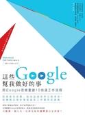 (二手書)這些Google幫我做好的事:用Google思維重建10倍速工作流程