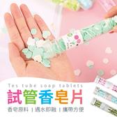 《隨身便攜!防疫小物》試管香皂片 隨身香皂 肥皂紙 香皂紙 香皂花 香皂片 香皂 防疫 洗手