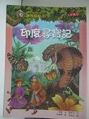 【書寶二手書T6/兒童文學_HM8】神奇樹屋45-印度尋寶記_瑪麗波奧斯本