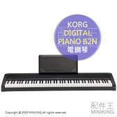 日本代購 空運 KORG DIGITAL PIANO B2N 電鋼琴 數位鋼琴 88鍵 12音色 附譜架 延音踏板