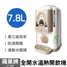 【蘋果牌】7.8公升溫熱開飲機 AP-1...
