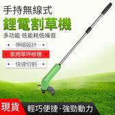 割草機 現貨 TV新品手持電動無繩迷你割草器草坪花園修剪機塑膠便攜 現貨速發