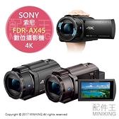 日本代購 空運 SONY FDR-AX45 4K 數位攝影機 高畫質 廣角 光學20倍變焦