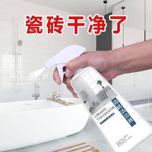 清潔劑瓷磚清潔劑強力去污家用草酸洗廁所地板磚清潔衛生間除垢潔瓷劑 快速出貨