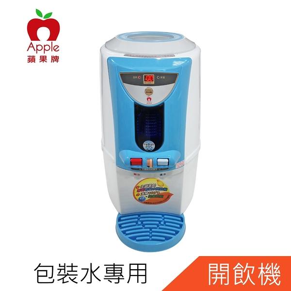 【APPLE】數位包裝飲用水溫熱開飲機(AP-1055)