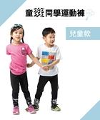 童斑同學-兒童機能運動褲兒童運動長褲【Fitwell】