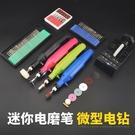 迷你電磨筆微型電鑚雕刻機電動手鑚打磨拋光蜜蠟文玩角磨機電磨機 有緣生活館