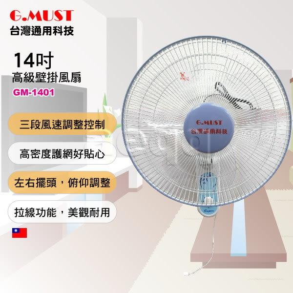 豬頭電器(^OO^) - 台灣通用科技 14吋高級壁掛扇【GM-1401】