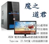 【台中平價鋪】 全新微星H81套裝平台【魔之道君】雙核心+22型 液晶電腦組