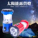 ※【福利品】精品系列 多功能太陽能伸縮露營燈 (1入) USB充電 LED燈 手電筒 帳棚燈 照明燈 工作燈