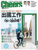 Cheers雜誌 8月號/2017 第203期:出國工作 Go Global!