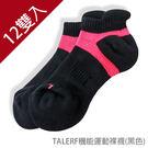 TALERF機能運動裸襪(黑色/共2色)...