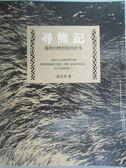 【書寶二手書T8/動植物_WEV】尋熊記:我與台灣黑熊的故事_黃美秀