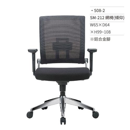 高級網椅/辦公椅(有扶手/鋁合金腳/傾仰)508-2 W65xD64xH99~108