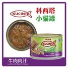 【力奇】KUCINTA 科西塔 小貓罐-牛肉肉汁(湯罐) 150g 超取限30罐 (C002D62)