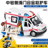 玩具車 兒童玩具仿真120救護車合金110警車小汽車車模男孩模型消防玩具車【8折下殺】