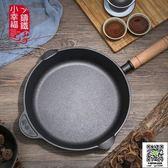 平底鍋  新品木柄鑄鐵平底鍋家用煎鍋無涂層不黏生鐵鍋牛排烙餅鍋燃氣通用 igo 宜品居家
