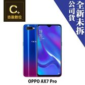 OPPO AX7 PRO CPH1893 空機 板橋實體店面 【吉盈數位商城】 6.2吋