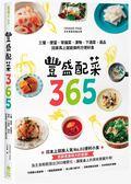 豐盛配菜365:三餐、便當、常備菜、漬物、下酒菜、湯品,回家馬上就能做的方便好食