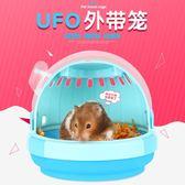 倉鼠外帶籠子透明手提觀賞籠金絲熊用品便攜式UFO倉鼠籠 居享優品
