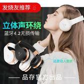 耳機頭戴式 藍牙重低音炮無線音樂手機電腦耳麥帶話筒游戲通用男女生可愛潮 台北日光