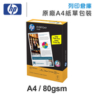 HP EVERYDAY PAPER 多功能影印紙 A4 80g (單包裝)