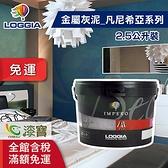 【漆寶】LOGGIA│金屬灰泥系列 凡尼希亞(2.5公升裝) ◆免運費◆