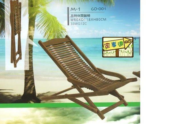 [家事達] TMT 休閒實木折合躺椅 促銷價