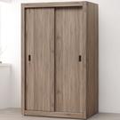 衣櫃 衣櫥 AT-126-1 鋼刷灰橡木4X7尺拉門衣櫥【大眾家居舘】