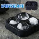 四顆冰球模具