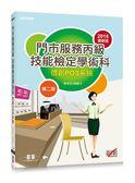 (二手書)門市服務丙級技能檢定學術科(微創POS系統)第二版
