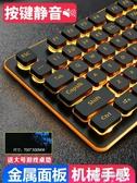 鍵盤有線遊戲無聲靜音機械手感電競usb臺式電腦筆記本外接巧克力朋克復古網紅背光lYYP 蓓娜衣都