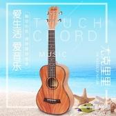 尤克里里223寸烏克麗麗小吉他ukulele四弦琴學生初學者 JY10554【潘小丫女鞋】