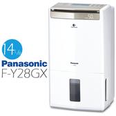 【限時特價】PANASONIC 國際 14公升 除濕高效型 除濕機 F-Y28GX