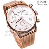 LOVME 公司貨 三眼多功能 個性時尚手錶 不鏽鋼 米蘭帶 男錶 防水手錶 玫瑰金色 VM0055M-44-241