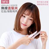 Lena無線充電直髮夾 捲髮棒 整髮器 拉直/捲髮兩用