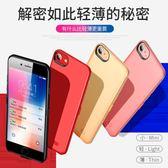 行動電源  iphone6背夾式X蘋果7plus電池6S專用8P超薄XS手機殼沖便攜器6sp移動電源大容量夾背