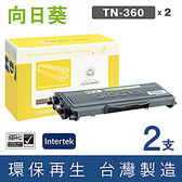 [Sunflower 向日葵]for Brother (TN-360 / TN360 ) 黑色環保碳粉匣/ 2黑超值組