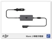DJI Mavic 2 Part11 車載充電器