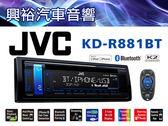 【JVC】KD-R881BT 前置USB/CD/MP3/WMA/AUX藍芽多媒體主機*支援安卓系統
