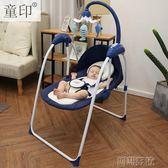 嬰兒搖椅躺椅寶寶電動搖椅搖籃椅小搖床搖搖椅  創想數位igo