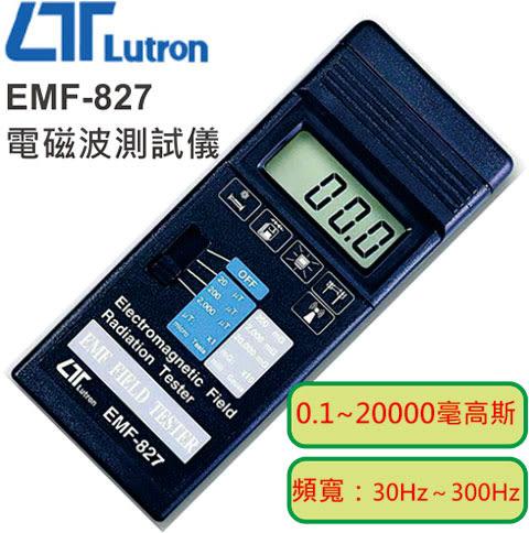 路昌Lutron EMF-827 電磁波檢測器(高斯計)