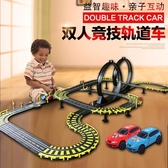 軌道車兒童玩具電動遙控軌道賽車手搖玩具套裝汽車賽道車jy【八折搶購】