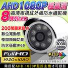 AHD 1080P 8陣列IR防水槍型攝影機 監視器 DVR 室外 IP66 攝像頭 CAM