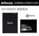 Infocus UP140005【原廠電池】鴻海 富可視 M320、M320e、M330、TWM Amazing A8、M550【聯強公司貨】
