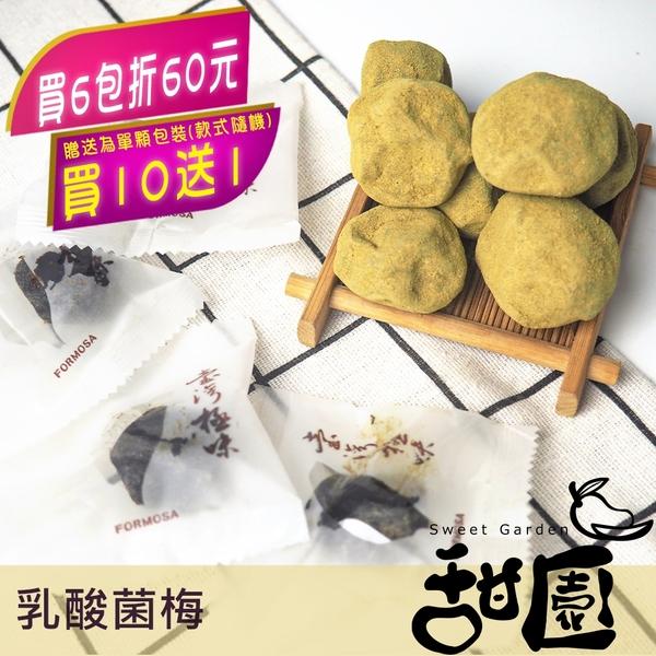 活性乳酸菌梅 / 乳酸梅 (單顆裝)10顆入 【甜園】