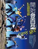 (二手書)開始登百岳easy go!一本從零開始輕鬆自學,循序完成登百岳入門書