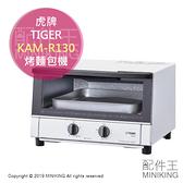 日本代購 空運 2019新款 TIGER 虎牌 KAM-R130 烤麵包機 小烤箱 小披薩 3枚吐司 5段火力